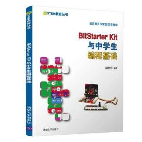BitStarter Kit与中学生编程基础