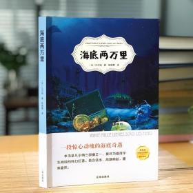 海底两万里 中小学生 青少版原著课外书阅读扫码听书(名家全译)学生中外名著书籍凡尔纳著 正版区域 有声伴读书系 T