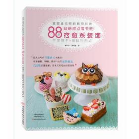 麦田金老师的解密烘焙:超萌甜点零失败!88款疗愈系装饰午茶饼干、蛋糕与西点(彩图版)