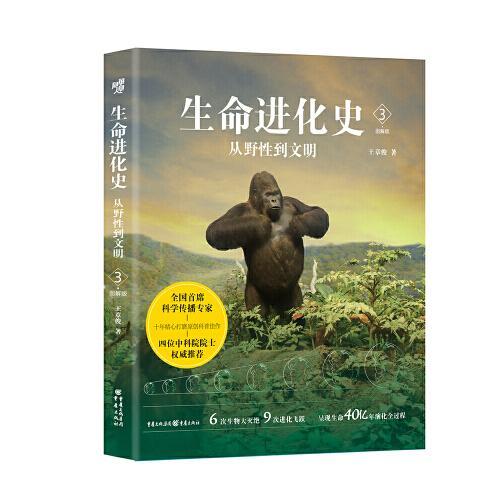 生命进化史3:从野性到文明