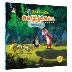 我会保护我自己图画故事书:好玩的陷阱/熊猫和小鼹鼠