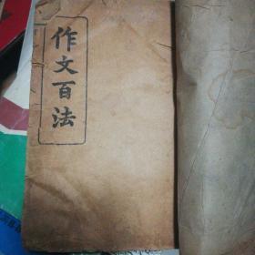 《作文百法》一册三卷合订