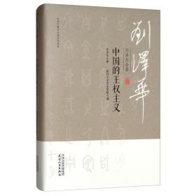 刘泽华全集:中国的王权主义