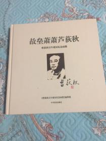 曹荻秋百年诞辰纪念画册:故垒萧萧芦荻秋(重庆、上海市市长)