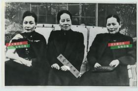 1930年12月16日宋氏三姐妹,孙中山夫人宋庆龄,蒋介石夫人宋美龄,孔祥熙夫人宋霭龄合影老照片