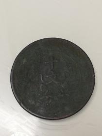 民国开国纪念币树叶纹