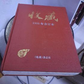 收藏1998年合订本