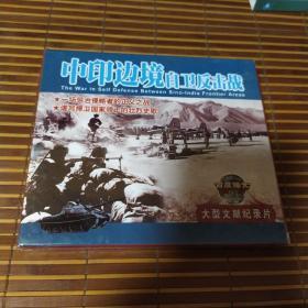 VCD 大型文献纪录片《中印边境自卫反击战》单碟装未拆封