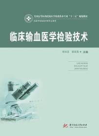 临床输血医学检验技术(新版)