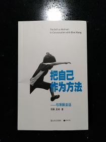 上海文艺出版社·项飙 吴琦著·《把自己作为方法:与项飙谈话》·2020-07·详见书影