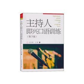 """播音与主持艺术专业""""十三五""""规划教材·实训系列主持人即兴口语训练(第3版)"""