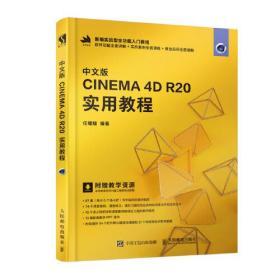 中文版CINEMA 4D R20 实用教程