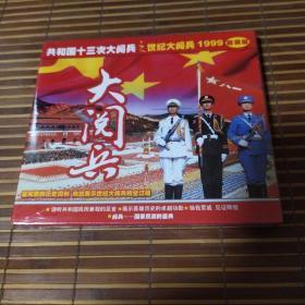 大阅兵VCD1999精装版未拆封中唱