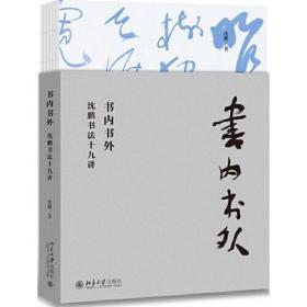 """书内书外:沈鹏书法十九讲    2020年度""""中国好书"""""""