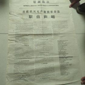 最高指示 省级机关无产阶级革命派联合声明