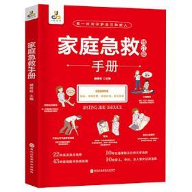 家庭急救手册(修订版)