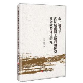 农户视角下武汉城市圈土地利用转型社会效益评价研究