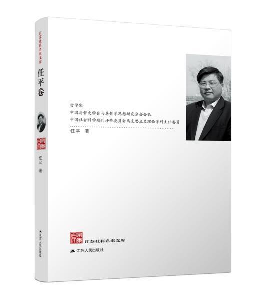 江苏社科名家文库(任平卷)