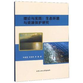 理论与实践:生态环境与资源保护研究