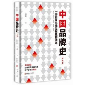 中国品牌史 古代卷