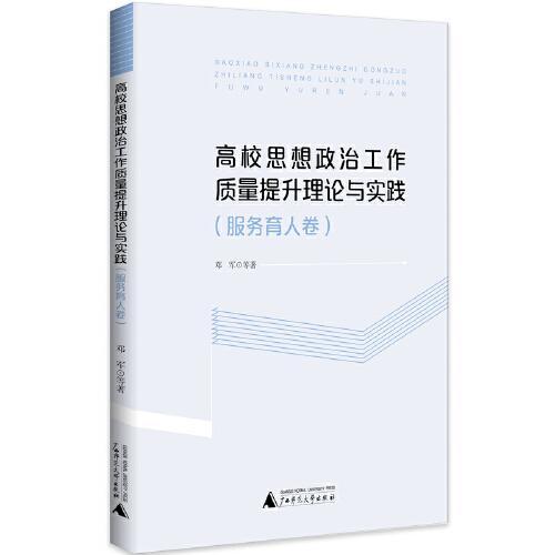 高校思想政治工作质量提升理论与实践(服务育人卷)