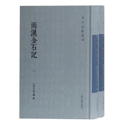 新书--金石文献丛刊:两汉金石记(全二册) (精装)