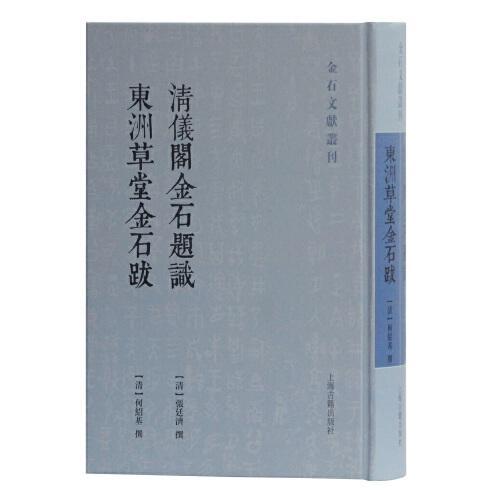 新书--金石文献丛刊:清仪阁金石题识 东洲草堂金石跋(精装)