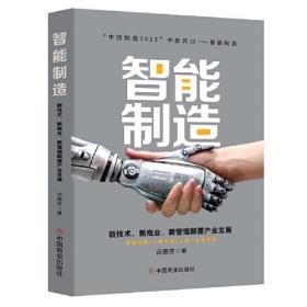 智能制造: 新技术、新商业、新管理颠覆产业发展