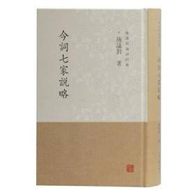 今词七家说略(施议对论词四种) 施议对 撰  上海古籍出版社 9787532594948