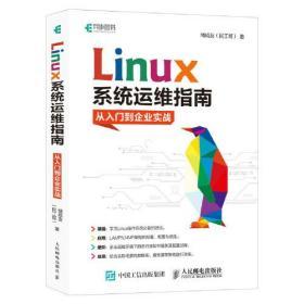 Linux系统运维指南:从入门到企业实战