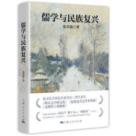 新书--儒学与民族复兴