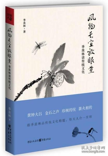 风物长宜放眼量 季羡林谈传统文化