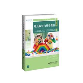 幼儿数学与科学教育(第8版)