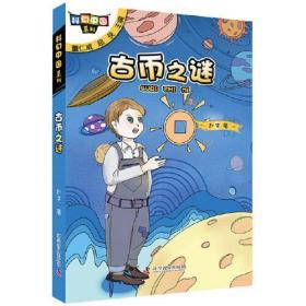科幻中国系列:古币之谜