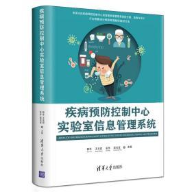 疾病预防控制中心实验室信息管理系统