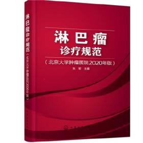 淋巴瘤診療規范:北京大學腫瘤醫院2020年版