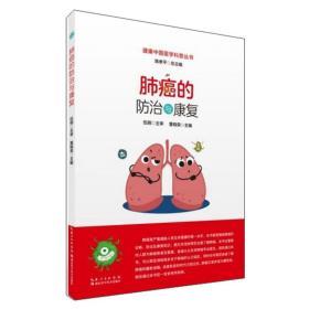 肺癌的防治与康复