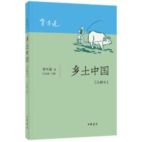乡土中国(注解本)