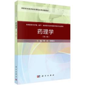 药理学(第3版)