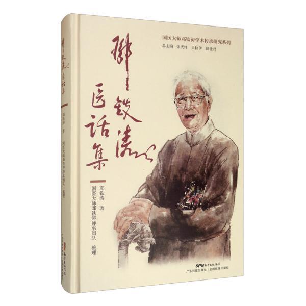 邓铁涛医话集