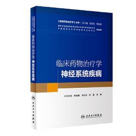 临床药物治疗学·神经系统疾病(培训教材)