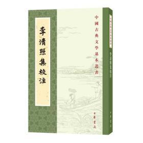 李清照集校注(中国古典文学基本丛书)