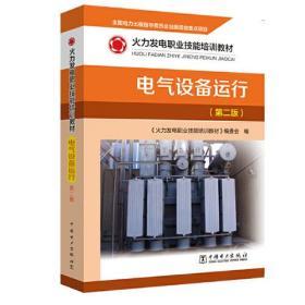火力发电职业技能培训教材  电气设备运行(第二版)