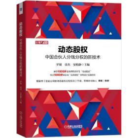 动态股权:中国合伙人分钱分权的新技术