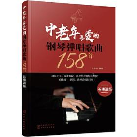 中老年喜爱的钢琴弹唱歌曲158首(五线谱版)