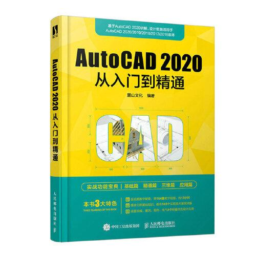 AutoCAD 2020从入门到精通
