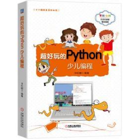 超好玩的Python少儿编程