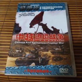 中越边境战争DVD文献纪录片 未拆封