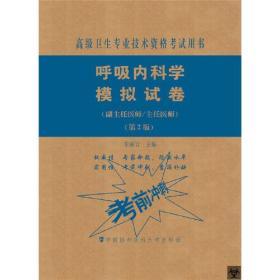 呼吸内科学模拟试卷(第2版)——高级医师进阶(副主任医师/主任医师)