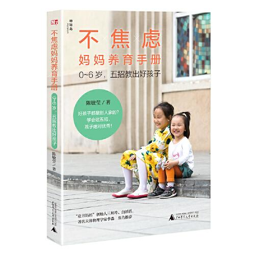 不焦虑妈妈养育手册——0~6岁,五招教出好孩子